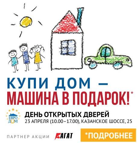 """День открытых дверей компании """"Евродом"""" пройдет 23 апреля!"""