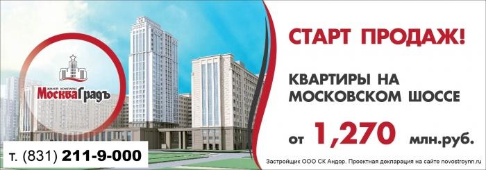 """Старт продаж Жилого Комплекса """"Москва Градъ"""""""