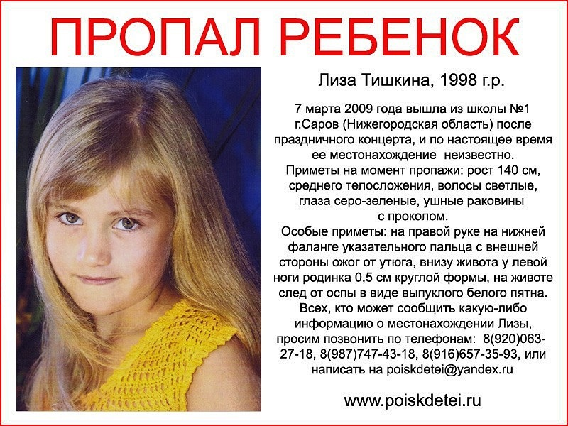 Пропавшую в 2009г вСарове Лизу Тишкину ищут в столицеРФ