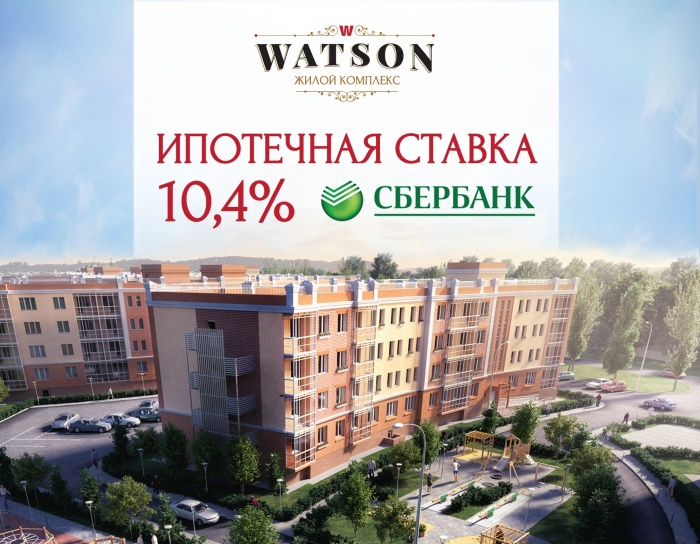 Ипотечная ставка от 10,4% на квартиру в новостройке от Сбербанка
