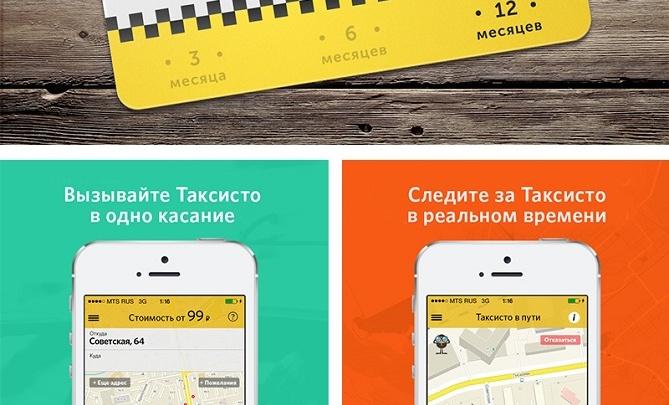 Три способа ездить на такси в Новосибирске бесплатно: от одной поездки до проездного на год