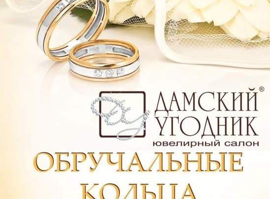 Как не попасть на подделку обручальных колец в Новосибирске