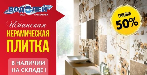 красноярск водолей реклама