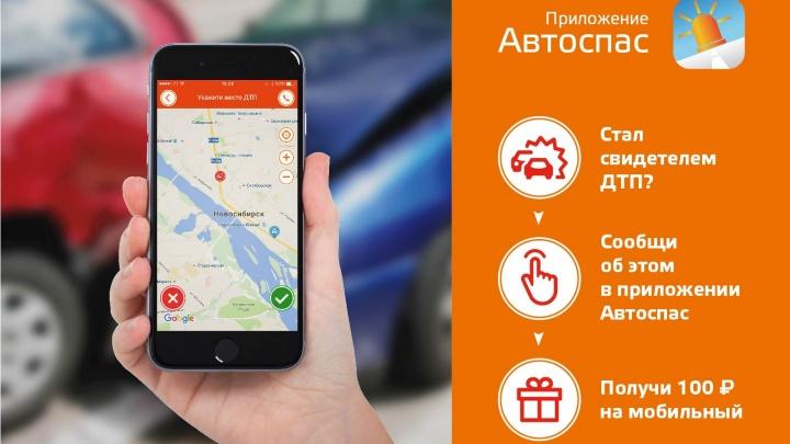 Мобильное приложение «Автоспас» заплатило пользователям за октябрь 45 600 рублей!
