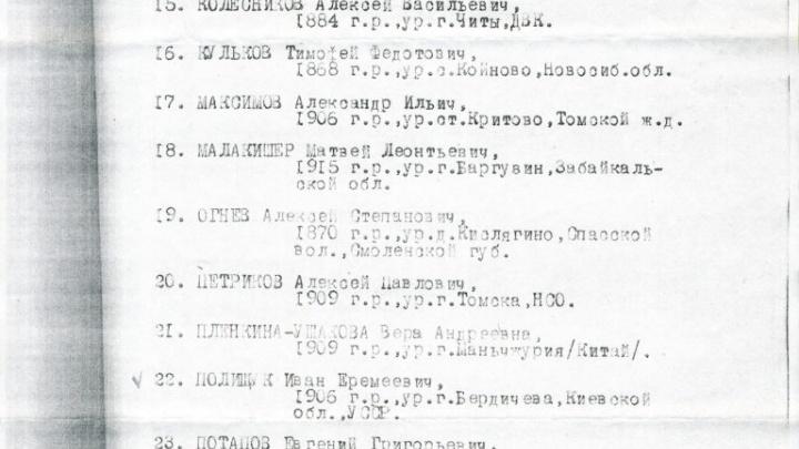 Сибиряк провел расследование убийства прадеда по приказу спецслужб НСО