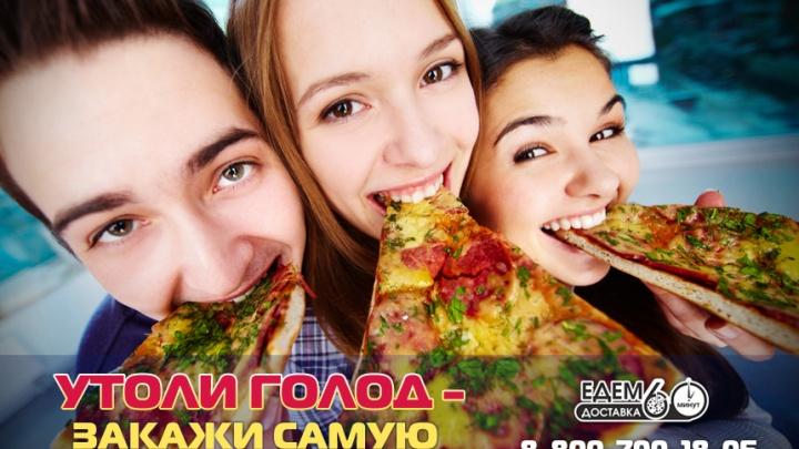 Утоли голод — закажи большую пиццу за 60 минут!
