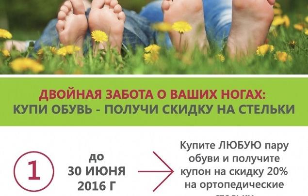 Где купить правильную обувь и ортопедические стельки для взрослых и детей