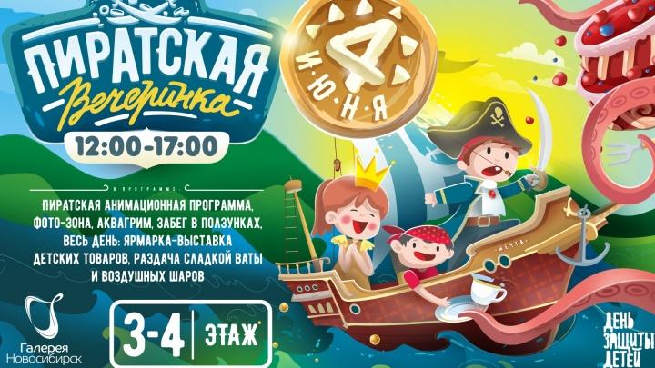 День защиты детей продлится до 5 июня в ТРЦ «Галерея Новосибирск»