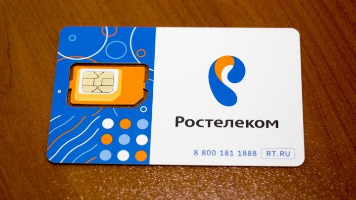 «Ростелеком» стал оператором мобильной связи