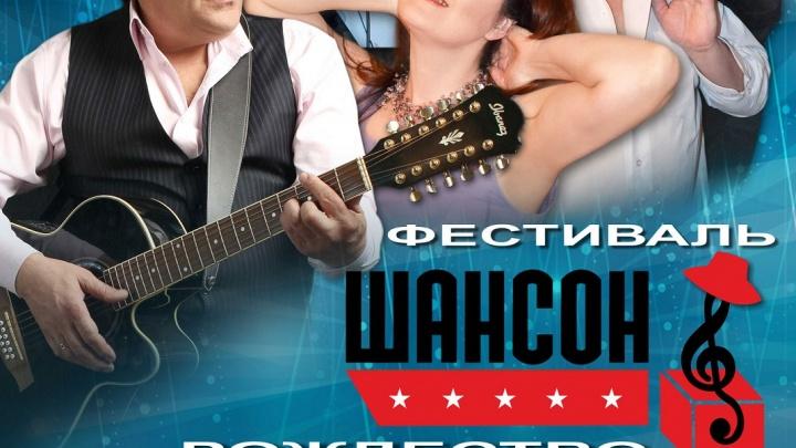 В Новосибирске в новогодние каникулы пройдет фестиваль«Шансон. Пять звезд»