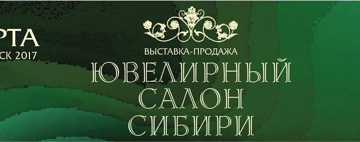В Красноярске открывается крупнейшая ювелирная выставка