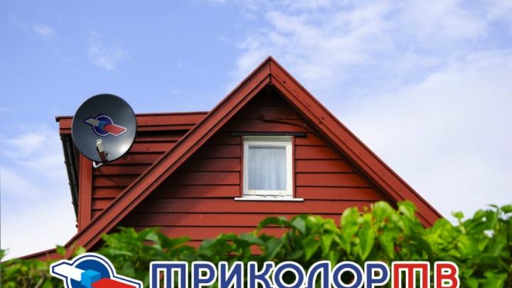 Где купить спутниковое телевидение «Триколор ТВ» в Новосибирске