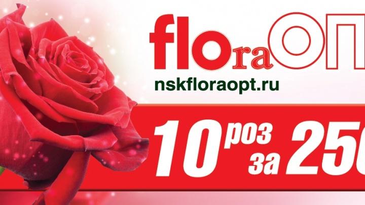 «FloraОПТ» теперь и в Кольцово!