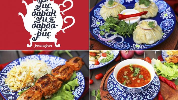 «Рис, баран и барбарис»: угощаем по‑восточному