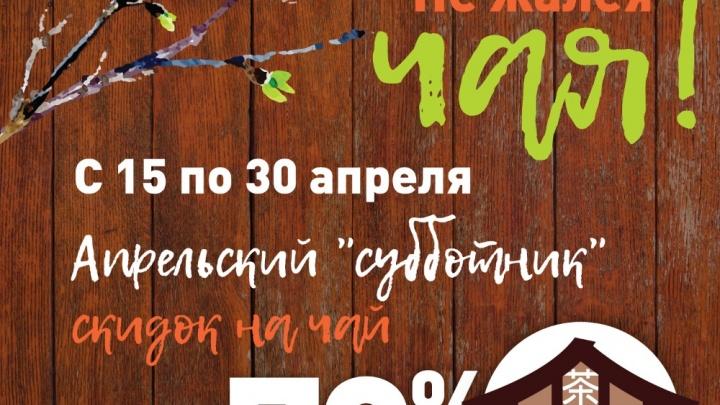 Снижение цен на редкие сорта чая до 70 % в «Чайной Обители»