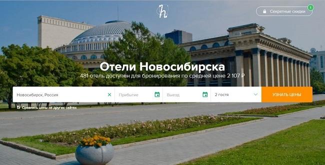 Рынок отелей Новосибирска: обзор от Hotellook