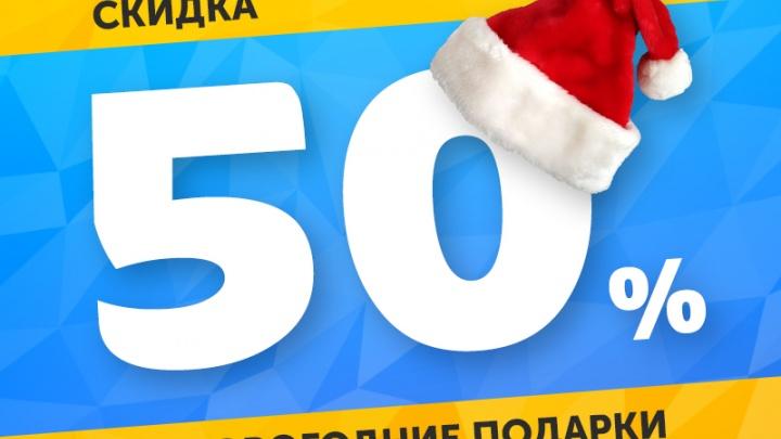 Скидка 50 % на новогодние подарки