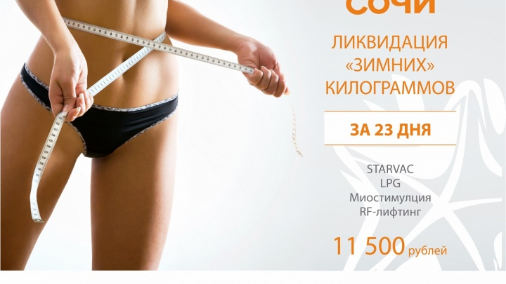 Программа ликвидации «зимних» килограммов за 23 дня и три процедуры похудения со скидкой до 50 %
