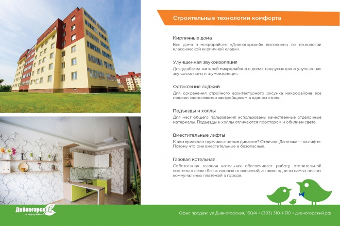 Новосибирцам стала доступна «госипотека» на вторичку от 10,4 % годовых