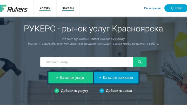 В Красноярске появился портал, на котором можно обменяться услугами