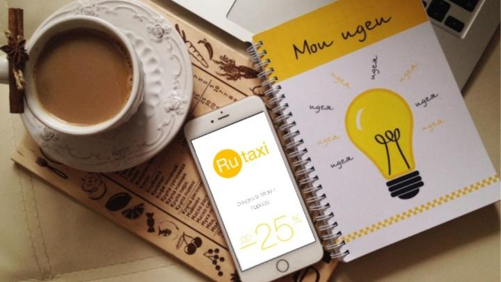 Мобильное приложение «Рутакси» подключило сервис оплаты поездки таксисту банковской картой