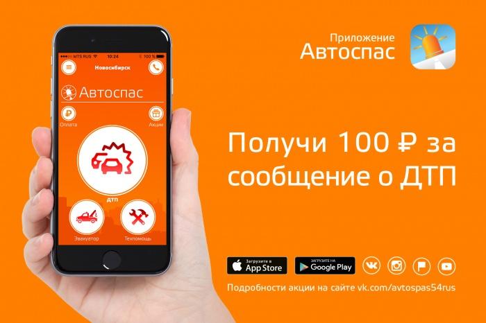 Приложение «Автоспас» платит за информацию о ДТП