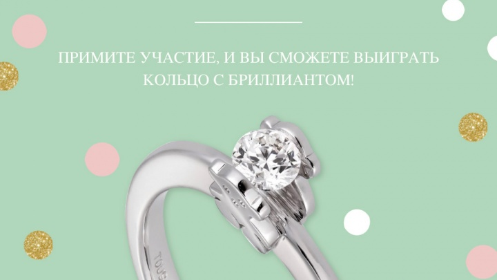 Выиграй кольцо с бриллиантом: ювелирный бренд TOUS устраивает праздник с 17 по 19 июня!