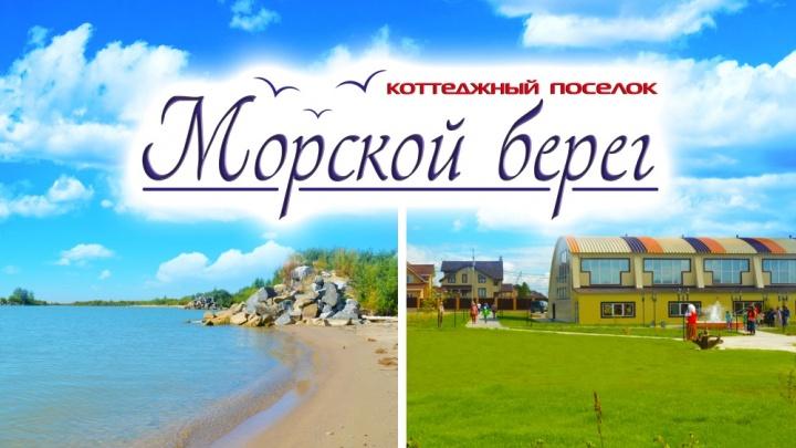 Скидки до 500 тысяч рублей на участки в «Морском»