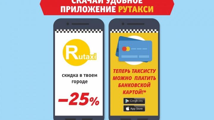 Новосибирцы стали пользоваться удобным сервисом заказа такси