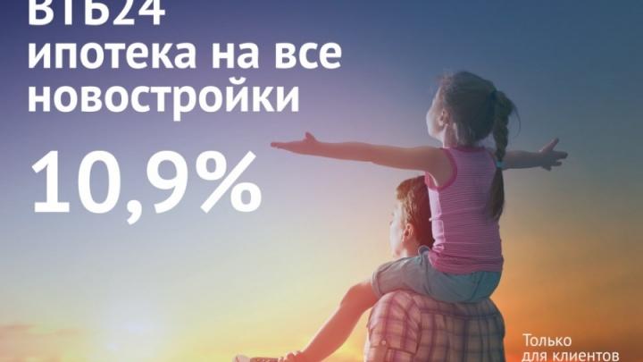 Ипотека теперь под 10,9 %