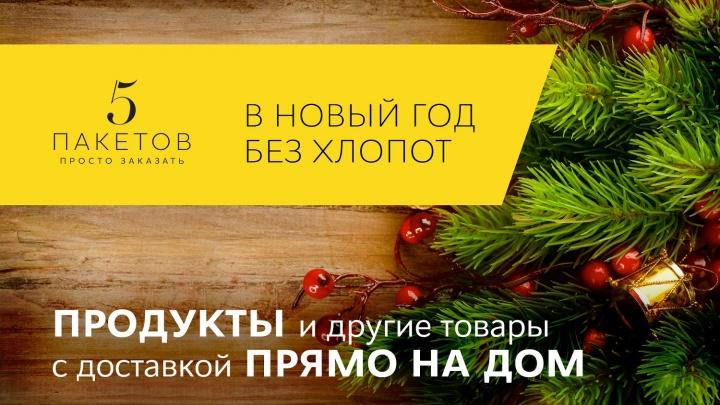 Сервис доставки продуктов на дом «5 пакетов»: в Новый год без хлопот и очередей