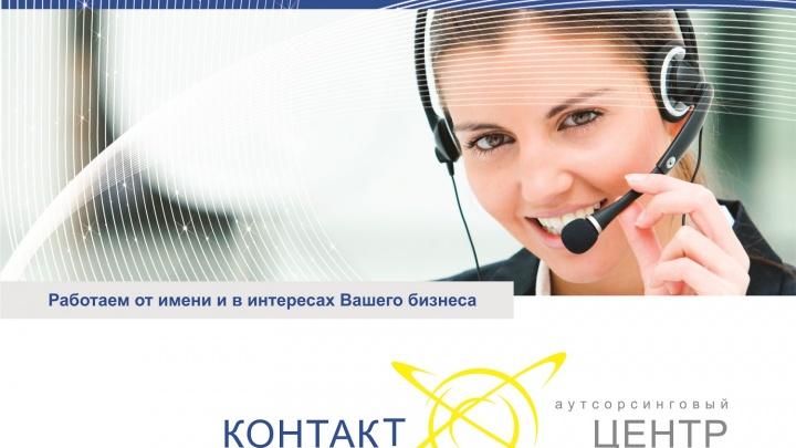 В Новосибирске доступна услуга по аутсорсингу контакт-центра