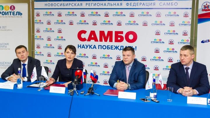 ЗАО «Строитель» будет содействовать развитию самбо в Новосибирской области