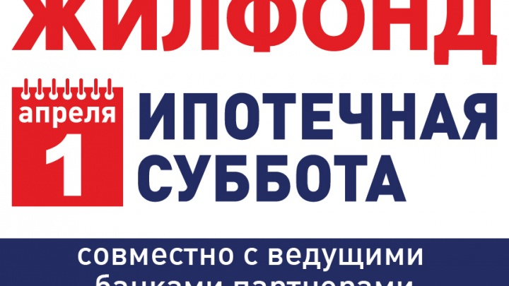 1 апреля горожанам расскажут, как оформить ипотеку с максимально выгодными условиями