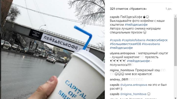 Новосибирская кофейня вывесила провокационную рекламу на Большевистcкой