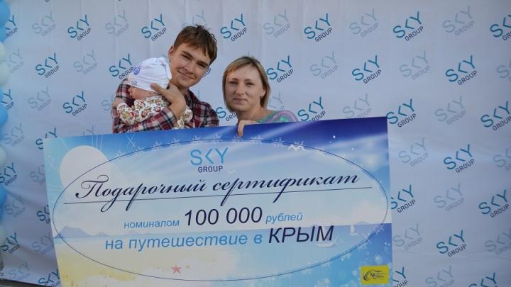 Жительница Новосибирска купила квартиру и выиграла путевку в Крым от SKY Group