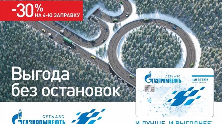 Участники программы лояльности АЗС «Газпромнефть» смогут покупать топливо со скидкой 30 %