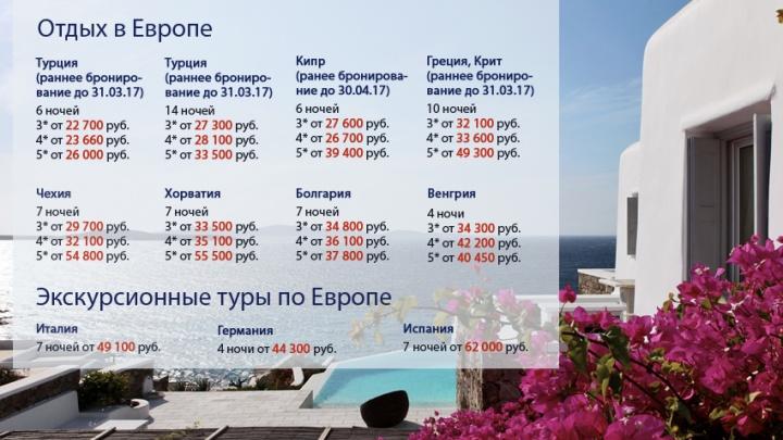 Новосибирцам предложили купить тур на 50 % дешевле