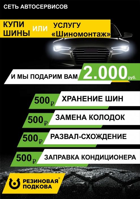 Сеть автосервисов возвращает 2000 рублей бонусами