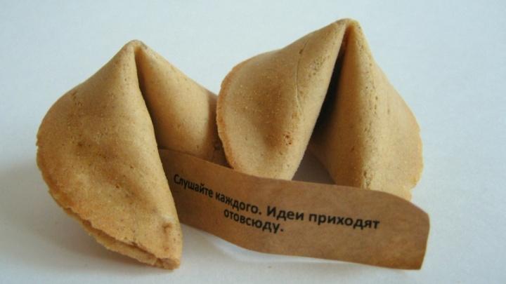 Новосибирцам раздают печенье с предсказанием за хэштег