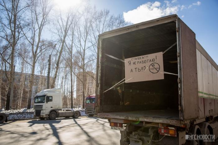 Новосибирские дальнобойщики рассказали о планах по борьбе с «Платоном»