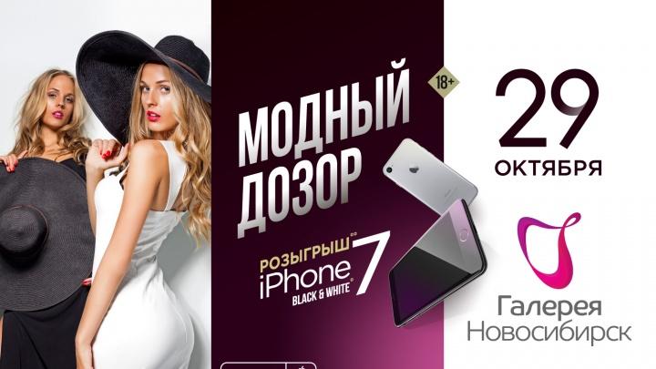 На «Модном дозоре» в ТРЦ «Галерея Новосибирск» разыграют смартфоны iPhone 7