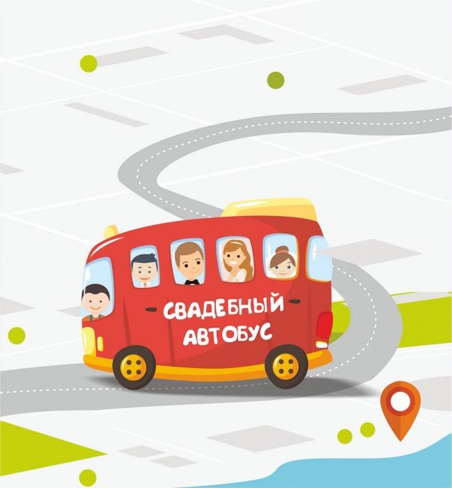 Автобус с будущими молодоженами отправится в путешествие 26 марта