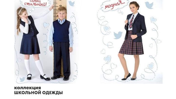 Открылся магазин школьной одежды «Синар»