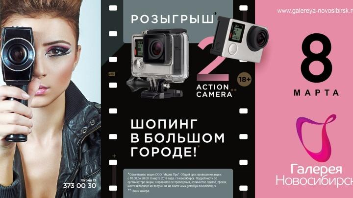 Экшн-камеры разыграют 8 марта в ТРЦ «Галерея Новосибирск»