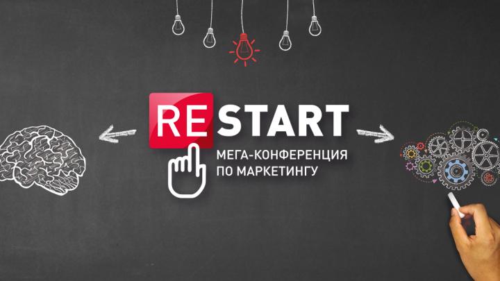 Красноярские маркетологи освоят новые технологии продвижения