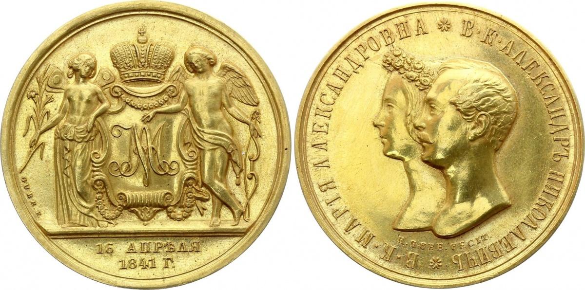 Золотая свадебная медаль Александра II