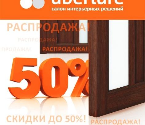 Распродажа межкомнатных дверей — скидка до 50 %