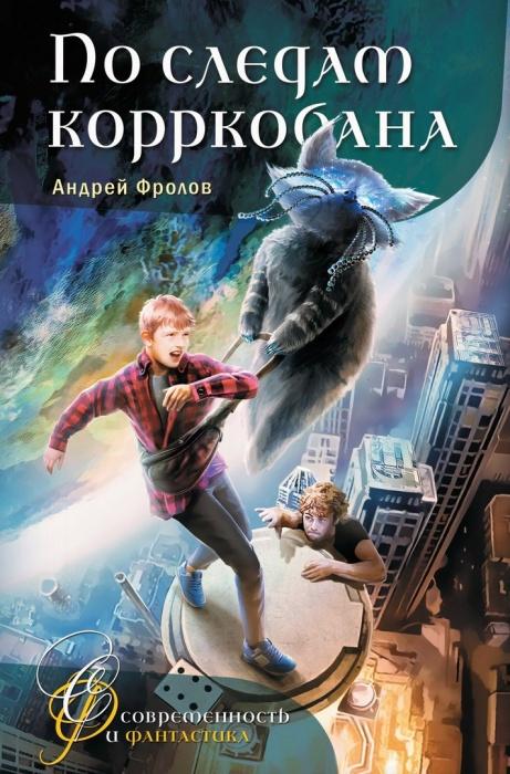 Главные герои книги — новосибирский школьник Славка Калинин и чернильный енот из параллельной реальности