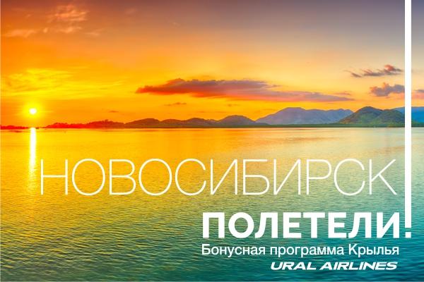 Новосибирцев ждут скидки от «Уральских авиалиний» на полеты в три города